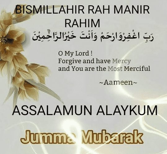 O My Lord! Forgive and have mercy on Us.