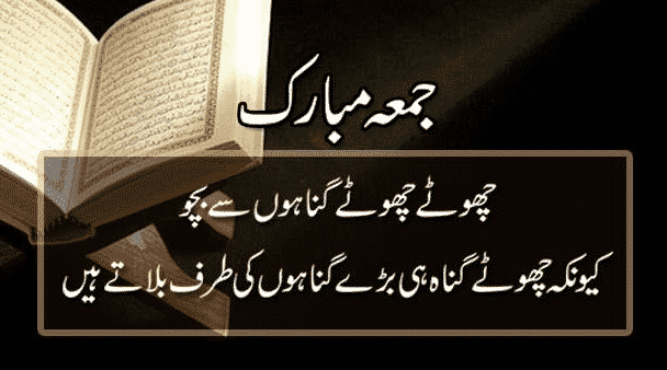 Stay away from sins